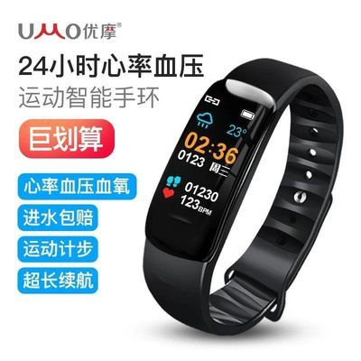 C2多功能大彩屏防水电子智能手环男女监测血压心率运动手表计步器