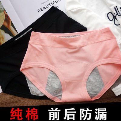 2/3条生理期内裤女前后防侧漏中腰经期学生少女孩大码例假姨妈裤