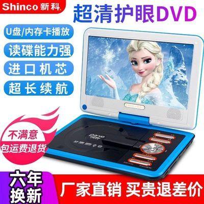 新科dvd影碟机便携式多功能小电视机cd机高清播放器视频机家用EVD