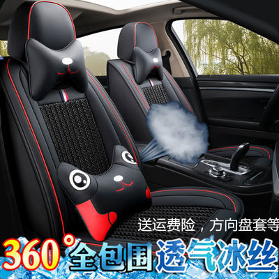 宝骏510汽车座套560 310w卡通可爱坐垫四季亚麻座垫比亚迪f3宋pro