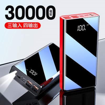 正品快充大容量30000毫安充电宝通用所有苹果安卓手机移动电源