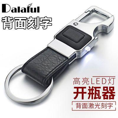 开瓶器LED灯钥匙扣男士多功能腰挂激光刻字定制高档汽车钥匙圈环