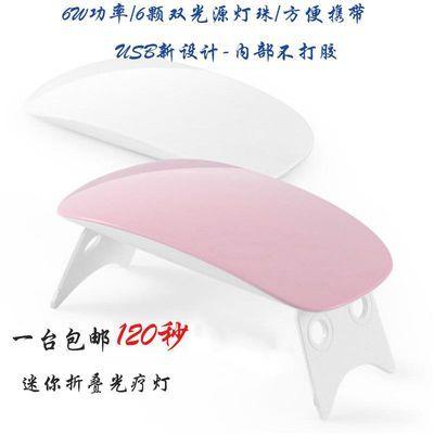 迷你mini鼠标 120秒美甲灯 甲油胶烘干机 USB便携式 LED光疗机