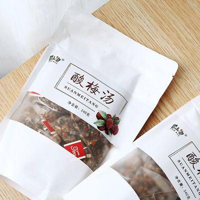 【买2送1】免煮酸梅汤原料包老北京桂花酸梅汤冲泡饮料解暑汤240g