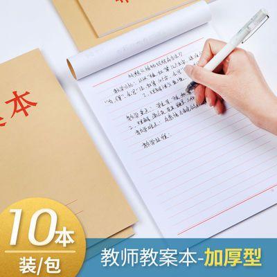 16k牛皮加厚教案本老师专用笔记本 横格线条作业本教师竖翻备课本