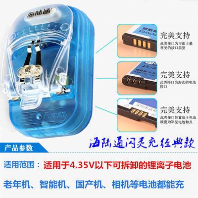 万能充电器通用型小米三星国产老年机手机电池万能充老式快充座冲