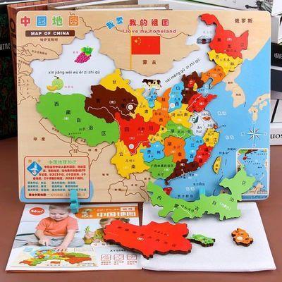 木制中国拼图磁性儿童早教2-6周岁3地图4益智玩具男孩女孩幼儿园
