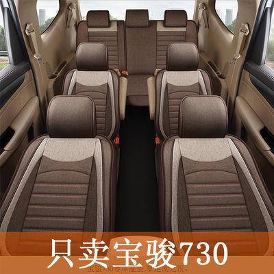 宝骏730原车打版专车专用七座汽车坐垫四季通用亚麻全包围座套