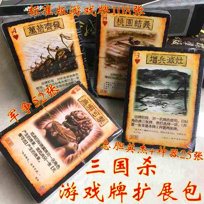 三国杀游戏牌扩展包标准版军争忠胆英杰神器神兽木牛流马手牌扩充