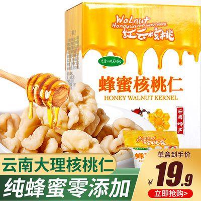 云南大理红云蜂蜜核桃仁小包装礼盒云南特产蜂蜜核桃仁150g