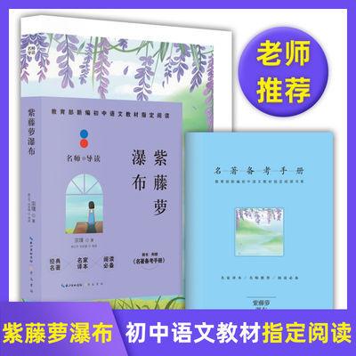 紫藤萝瀑布名师导读课外阅读初中教材教材书籍初中语文手册名著