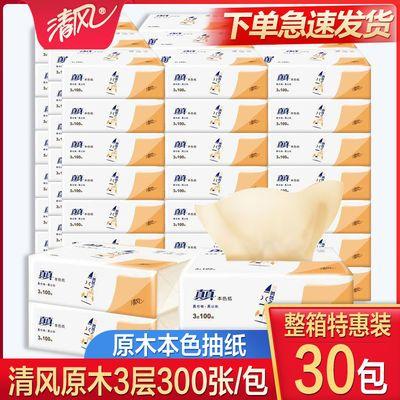 清风整箱30包抽纸真真本色卫生纸面巾纸纸抽纸巾纸抽原木餐巾纸