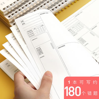 错题本整理改错本高中初中生小学生加厚笔记本语文数学英语纠错本