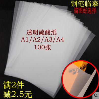 包邮a1 A2 A3A4硫酸纸 临摹纸拷贝描图纸制版转印纸 透明纸 100张