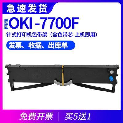7700F色带适用OKI Microline7700F色带架针式打印机 碳带 墨盒