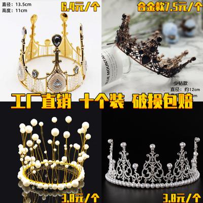 皇冠蛋糕装饰摆件生日七夕皇冠珍珠生日皇冠蛋糕装饰摆件网红插件