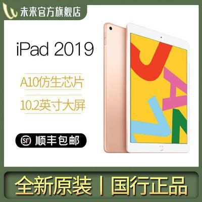 百億補貼、10.2英寸、32GB:Apple 蘋果 iPad 2019 平板電腦