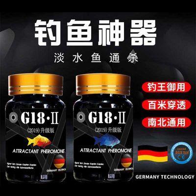 德国信息素G18诱鱼剂2020升级版套装鲤鱼钓鱼小药DMPT 神经诱导素