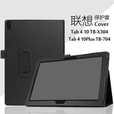 Lenovo联想Tab4 10 Plus保护套TB-X704N防摔皮套TB-X04F平板外壳