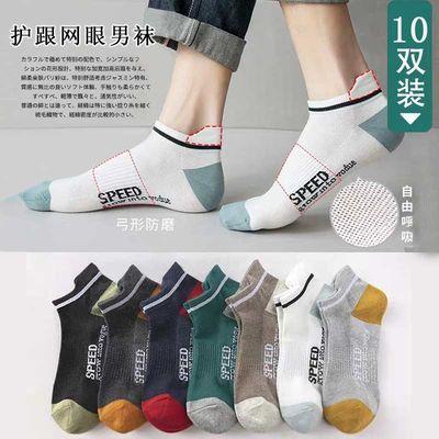 【十双装】袜子男士商务袜男中筒袜短袜防臭吸汗透气男士运动袜