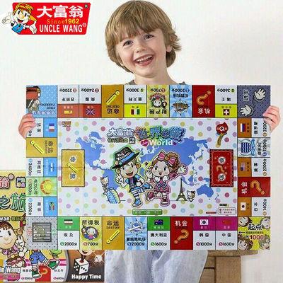 特价Q版大富翁游戏棋厂家直发幸福人生桌面儿童游戏棋牌正版包邮