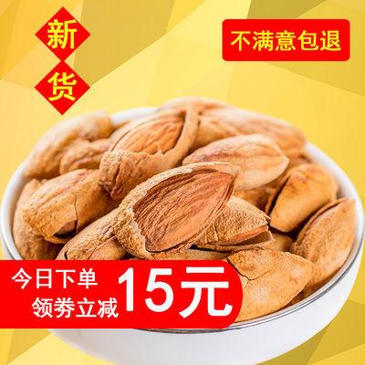 新货巴旦木袋装净重奶油味坚果炒货杏仁零食干果批发50g250g1斤