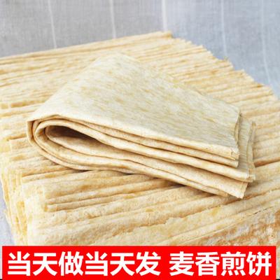 山东杂粮煎饼纯手工杂粮煎饼舌尖上的中国上榜美食山东特产美食