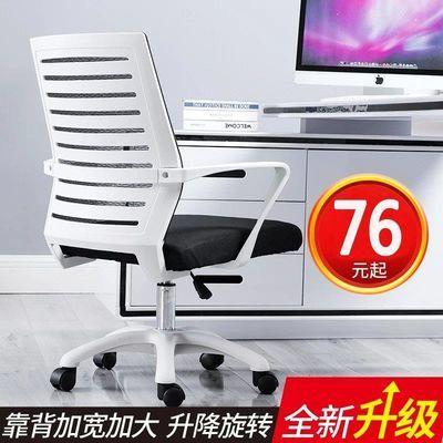电脑椅家用办公椅升降转椅会议现代简约宿舍座椅懒人游戏靠背椅子