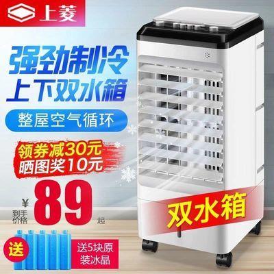 上菱空调扇制冷风扇加湿单冷风机家用宿舍移动水冷气扇小型空调器