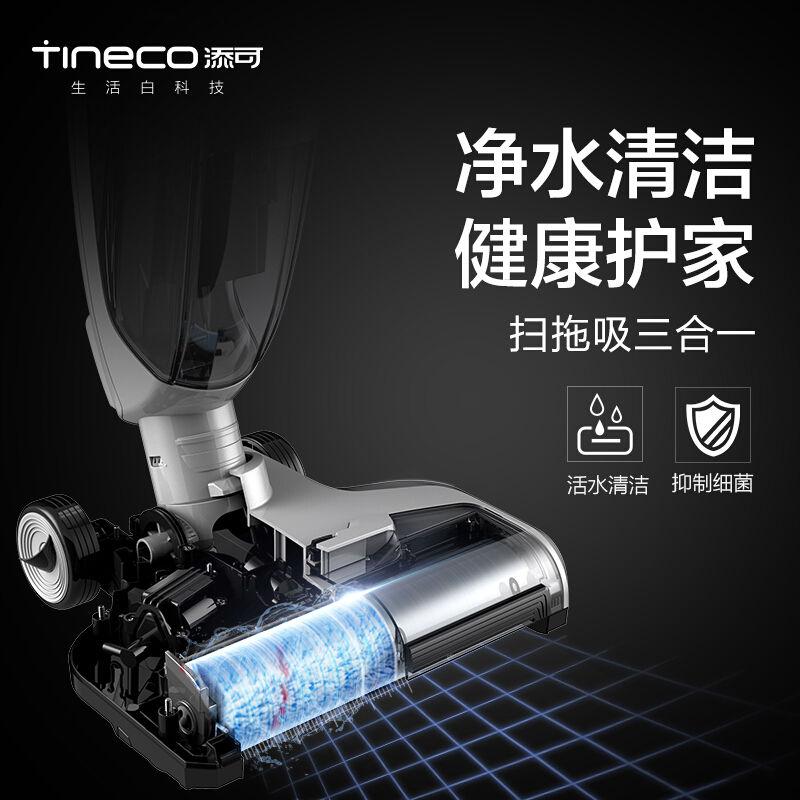 添可TINECO无线洗地机IFLOORS 干湿两用手持电动拖把 科沃斯出品