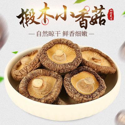 椴木香菇干货500g100g野生特级香菇干货特特产剪脚农家香菇