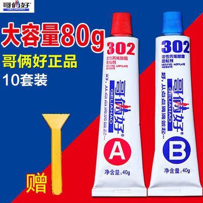 AB胶302环氧树脂胶水哥俩好 耐高温万能胶水塑料金属玻璃陶瓷80克
