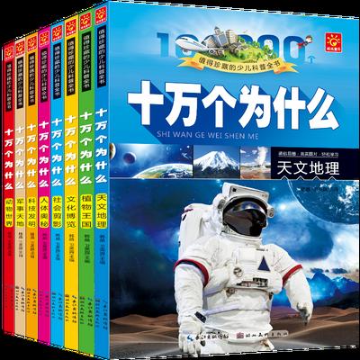 8册十万个为什么科普书百科儿童注音故事书小学生一二年级课外书