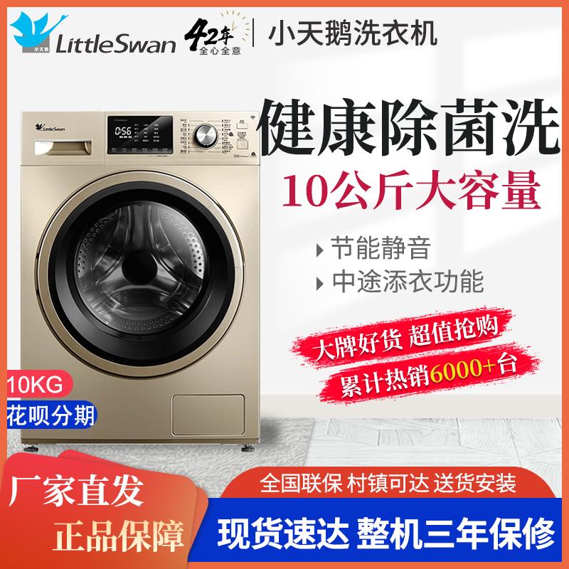 【静音/除螨】小天鹅10公斤kg全自动洗衣机智能滚筒家用杀菌消毒