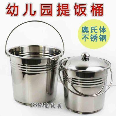 食品级幼儿园提饭桶打饭桶不锈钢水桶带盖奶茶桶牛奶桶油桶钓鱼桶