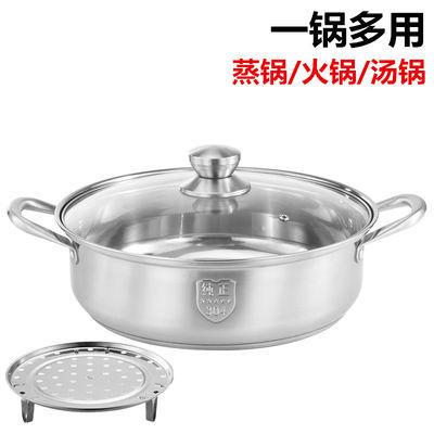 【配蒸盘】特厚304不锈钢火锅汤锅 家用煲汤锅复合底电磁炉专用锅