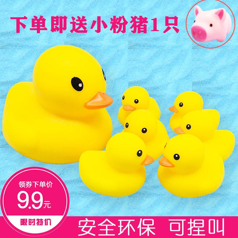 婴儿玩具宝宝游泳洗澡鸭子小黄鸭戏水鸭儿童洗澡玩具捏捏叫小鸭子