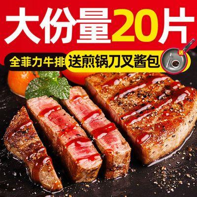 澳洲进口牛排20片10片套餐团购批发黑椒菲力家庭调理儿童新鲜牛肉