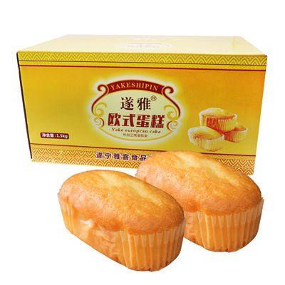 遂雅欧式软蛋糕西式早餐面包小蛋糕休闲零食小吃整箱500g-1500g装