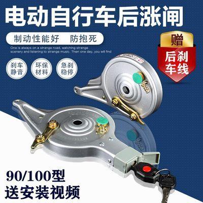 电动车后刹车总成90 100型带锁涨闸电动自行车刹车片配件刹车装置