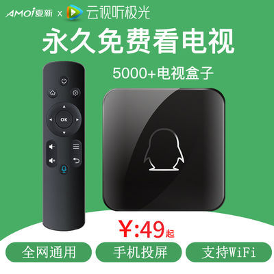 腾讯AI机顶盒全网通网络机顶盒家用4K高清无线手机投屏电视盒