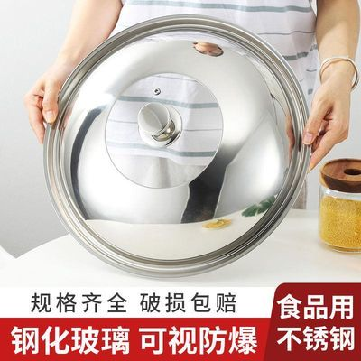 28-42CM可视炒菜锅锅盖不锈钢锅盖家用炒锅盖子加厚平底锅铁锅盖