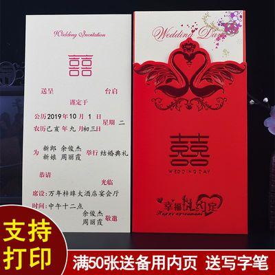 【50份装】请柬喜帖婚礼创意网红结婚请帖2020中国风个性定制打印