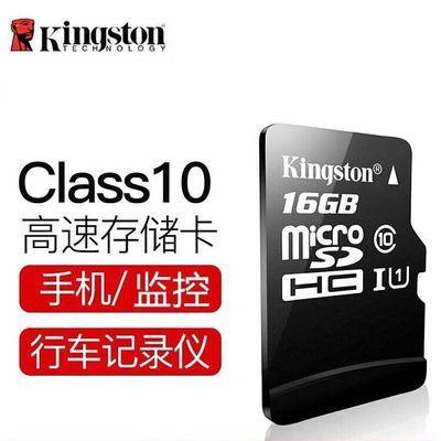 金士顿8G/16G/32G/64G手机内存卡高速C10行车记录监控通用TF卡