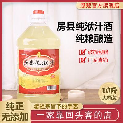 湖北恩楚房县特产黄酒��汁农家自酿糯米酒客家黄酒甜型10斤桶装