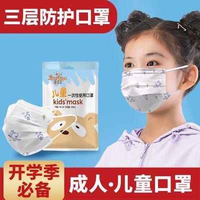 【儿童口罩】儿童一次性口罩小学生小孩口罩三层防护成人口罩批发