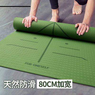 加宽80cm瑜伽垫初学者tpe无味瑜珈垫加厚防滑健身垫三件套