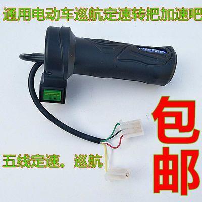 电动车调速把手 加速转把 电瓶车加速器电动车通用手柄