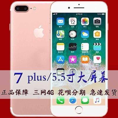 正品苹果7plus iphone 6plus 6SP苹果8代 6S全网通4G 8plus二手机