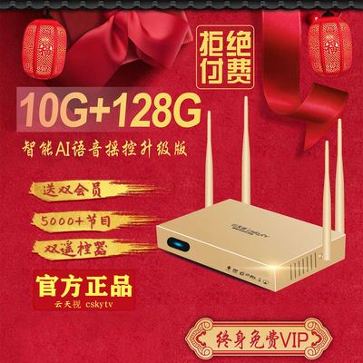 永久免费网络电视机顶盒家用升级版语音安卓全网通无线WiFi播放器